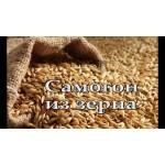 Приготовление Зерновых браг